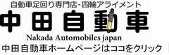 nakada-auto_rogo-11.JPG